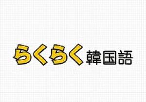 语风韩语项目