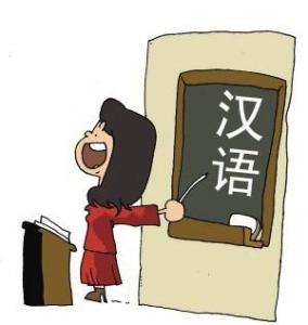 汉语课程简介