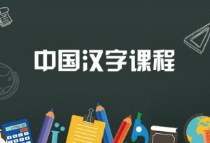 中国汉字课程