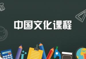 中国文化课程