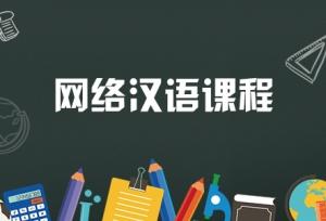 网络汉语课程