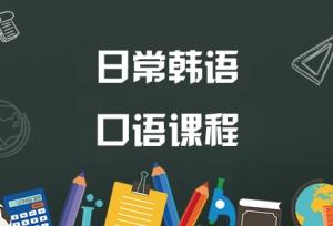 日常韩语口语课程