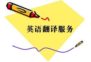 英语翻译服务